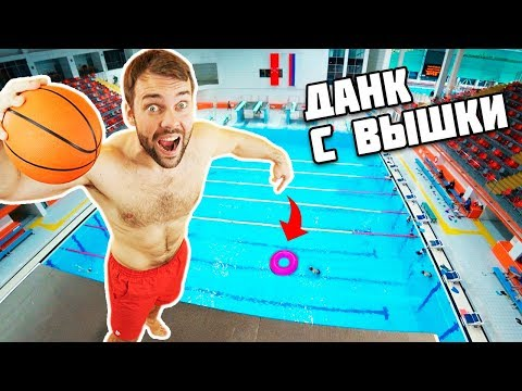 Баскетбол и прыжки в воду с огромной вышки   Нереальные трикшоты