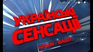 Крим - Ваш? - Українські сенсації