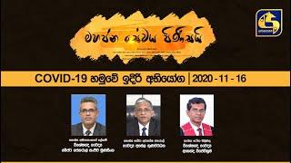 Mahajana Sewaya Pinisai  2020-11-16