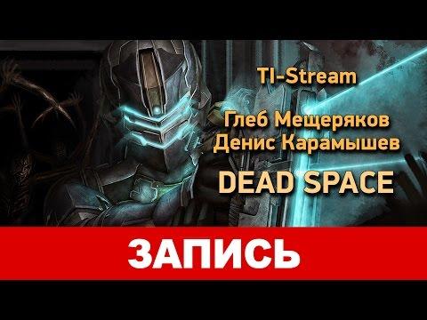 Dead Space. Разбор других полётов