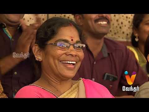 Ithu Unga Medai   (14/08/2016)   [Epi -61]   Vendhar Tv