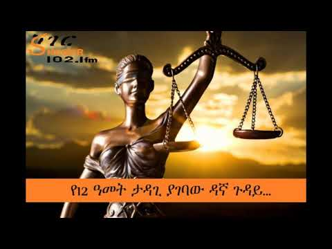 Ethiopia: A Judge Marries A 12 Year Old Girl