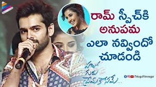 Ram Pothineni Makes FUN of Anupama Parameswaran | Hello Guru Prema Kosame Pre Release Event | DSP