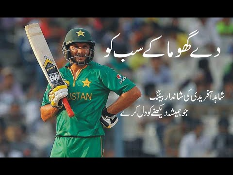 Day Ghuma K  afridi Theme Song Cricket World Cup 2011.flv video