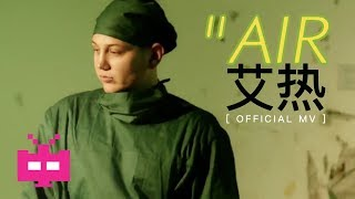 🌬air 艾热 Beijing Hip Hop 北京 中文说唱 Official Mv