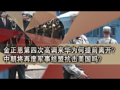 夏業良 : 金正恩第第四次高調來華爲何提前離開?中朝将再度軍事結盟抗擊美國嗎?