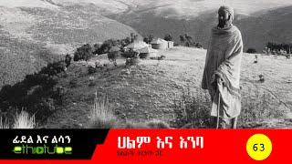 Ethiopia - Fidel Ena Lisan with Habtamu Seyoum