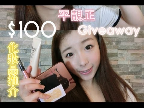 Miss Cool 箍牙妹 - $100內平靚正學生化妝品+Giveaway ♡ HK Makeup Product Review