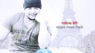 Paris er Chithi by Latiful Islam Shibli | আবৃত্তি | Recitation