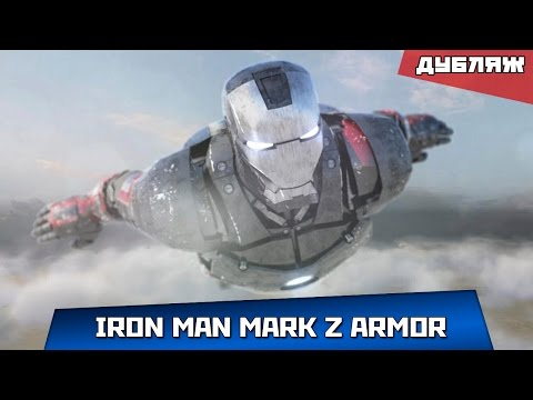 Iron Man Mark Z Armor Русский Дубляж 2014 HD