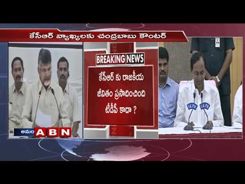 AP CM Chandrababu Speaks to Media over Telangana CM KCR Comments | Part 3 | ABN Telugu