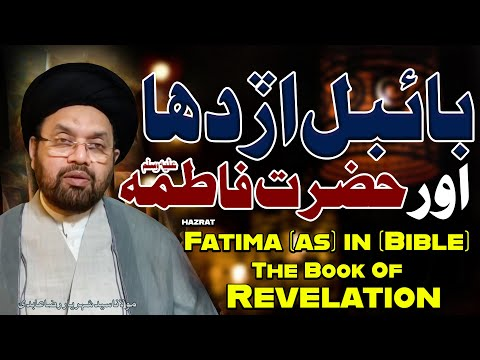 Hazrat Fatima (s.a) In (Bible)The Book Of Revelation..!!| Maulana Syed Shahryar Raza Abidi | 4K