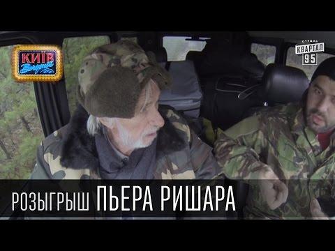 Розыгрыш Пьера Ришара   Вечерний Киев, розыгрыши 2015