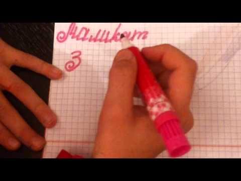 Видео как красиво нарисовать имя