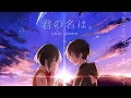 RADWIMPS – Zen Zen Zense (前前前世) by 天月 Lyrics - 【君の名は。】Kimi no Na wa. (Your Name.) OST