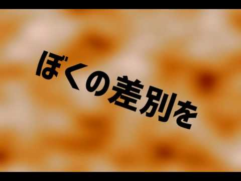 ポリコレ棍棒でたたかないでおくれ (06月22日 18:00 / 8 users)