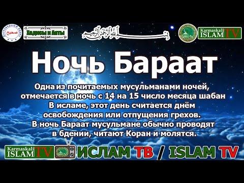 ночь бараат в 2016 Русские Зарубежные Турецкие