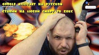 Google Assistant на Русском на любом Смарт ТВ Бокс. Аэромышь с голосовым интерфейсом.