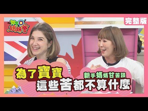 台綜-WTO姐妹會