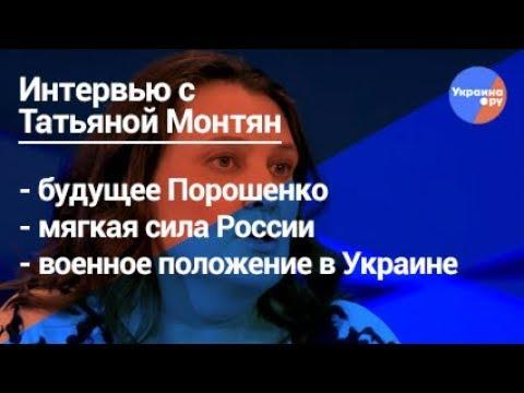 Монтян о Порошенко, Донбассе и России