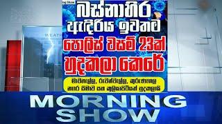 Siyatha Morning Show | 09 .11.2020 | @Siyatha TV