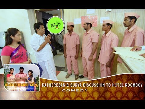 KALYANA VEEDU | TAMIL SERIAL | COMEDY | KATHERESAN & SURYA DISCUSSION TO HOTEL ROOMBOY