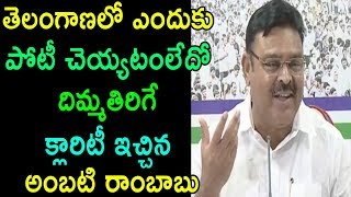 Ambati Rambabu Reveals Clarity About Telangana Election Campaign 2019 Polls YSRCP | Cinema Politics