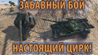 ЗАБАВНЫЙ ТАЩУНСКИЙ БОЙ, ЧТО ТВОРИЛИ ВРАГИ? НАСТОЯЩИЙ ЦИРК! World of Tanks