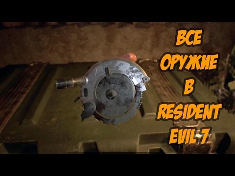 Resident Evil 7: все оружие (включая секретное)