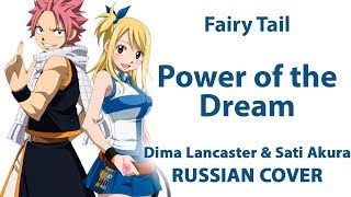 [Fairy Tail Final Season OP FULL RUS] Power of the Dream (Cover by Dima Lancaster & Sati Akura)