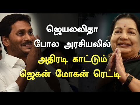 Jaganmohan Reddy's bid to ban alcohol in Andhra | மதுக்கடைகள் விஷயத்தில் ஜெகன் அதிரடி
