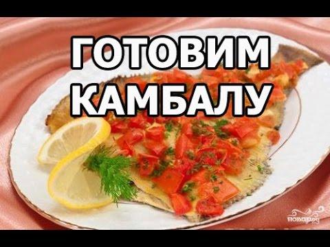 Как приготовить вкусно рыбу камбалу