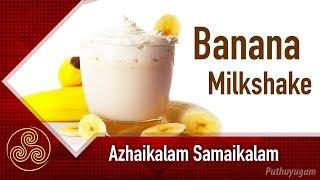 Banana Milkshake Recipe | Azhaikalam Samaikalam