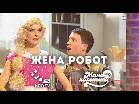 Жена-робот | Мамахохотала-шоу | НЛО TV
