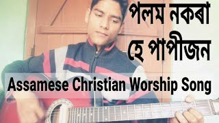 Polom Nokora He Paapijon † পলম নকৰা হে পাপীজন † Assamese Christian Worship Song