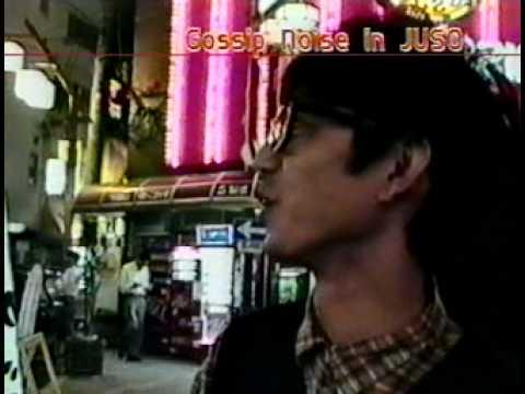 Oh! Moro Volume 5 (VHS) (Full Documentary)