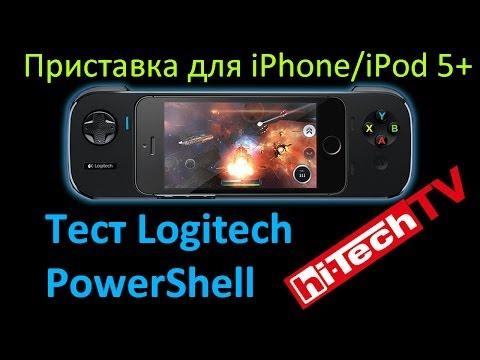 Приставка Logitech PowerShell для iPhone - тест hi-Tech TV