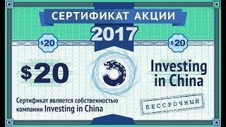 INVESTING IN CHINE НАДЁЖНЫЕ ИНВЕСТИЦИИ И ВКЛАДЫ