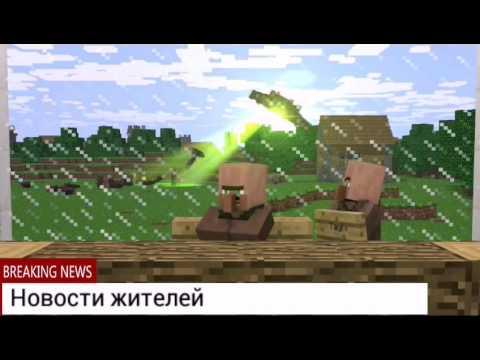 Villager news