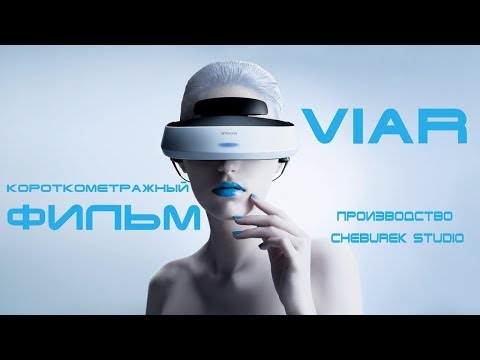 короткометражный фильм VIAR, комедия, фантастика, боевик