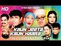 Kaun Jeeta Kaun Haara 1987 Full Hindi Movie  Amitabh Bachchan Kishore Kumar Aruna Irani