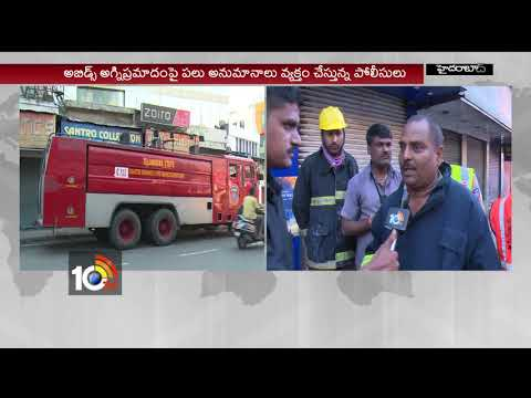 Abids RS Brothers Fire Accident | Latest Updates | Hyderabad | 10TV
