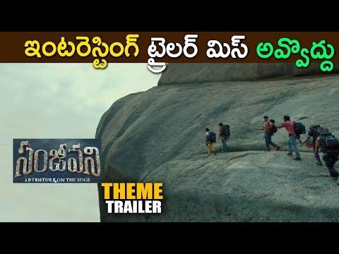 ట్రైలర్ మిస్ అవ్వొద్దు || Sanjeevani Theme Trailer / Promo 2018 - Telugu Latest Movie 2018