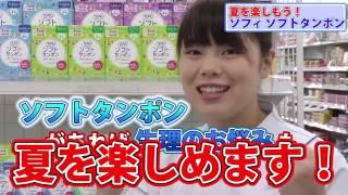 夏を楽しもう! ソフィ ソフトタンポン by薬王堂TV