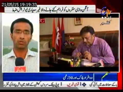 Watch May 22 Kashmir news bulletin