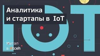 #tceh: Митап «Аналитика и стартапы в IoT»