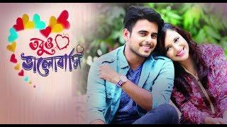 Tobuo Bhalobashi   Bangla Natok 2018   valentines day Special   New Bangla Natok 2018