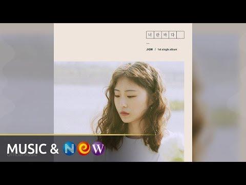 JIGM(지금) - Blue(너란 바다) (Official Audio)