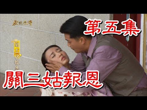 台劇-戲說台灣-關三姑報恩-EP 05