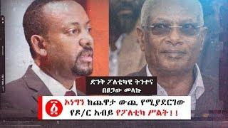 Ethiopia: ኦነግን ከጨዋታ ውጪ የሚያደርገው  የዶ/ር አብይ የፖለቲካ ሥልት!! በፀጋው መላኩ